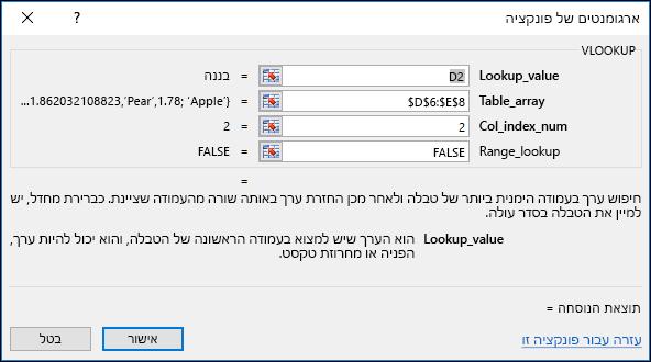דוגמה לתיבת הדו-שיח של אשף הנוסחה.