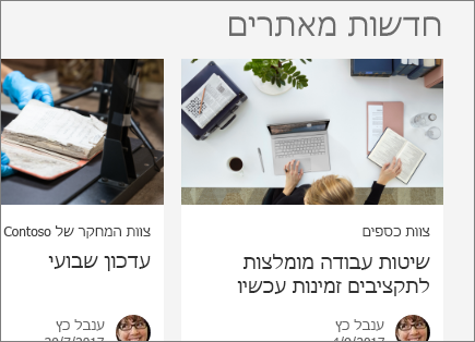 חדשות של SharePoint Office 365 מאתרים