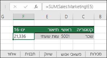 נוסחת הפניה לגיליון תלת-ממדי ב- Excel