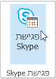 לחצן פגישת Skype