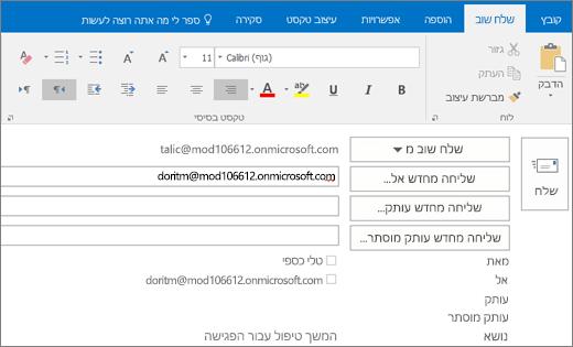 צילום מסך שמציג את האפשרות 'שלח שוב' עבור הודעת דואר אלקטרוני. בשדה 'שליחה חוזרת אל', כתובת הנמען הוזנה באמצעות התכונה 'השלמה אוטומטית'.