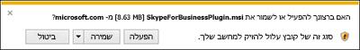 בחר באפשרות 'הפעל' בחלק התחתון של חלון הדפדפן כדי להתקין את התוסף Skype for Business Web App