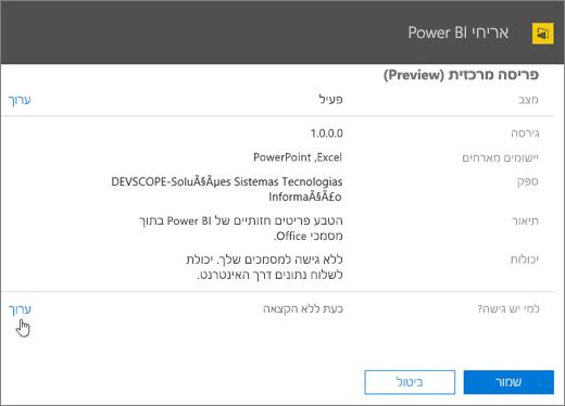 צילום מסך שמציג את הדף 'פריסה מרוכזת' עבור התוספת 'אריחי Power BI'. בשדה 'למי יש גישה', הערך הוא 'לא מוקצה כעת' והסמן מצביע על 'עריכה'.