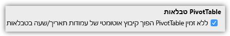 צילום מסך של האפשרות 'טבלאות PivotTable' לביטול הקיבוץ האוטומטי של עמודות 'תאריך/שעה'.