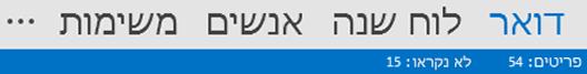 סרגל הניווט של Outlook