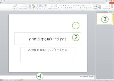 סביבת העבודה, או התצוגה הרגילה, ב- PowerPoint 2010 עם ארבעה אזורים עם תוויות.