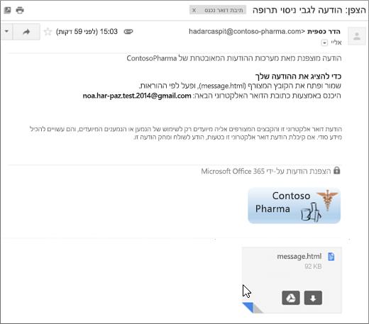 פתח את הקובץ המצורף message.html