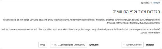 הצגת דף ההגדרות של מרכז ההגנה