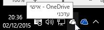 לקוח הסינכרון של OneDrive - אישי