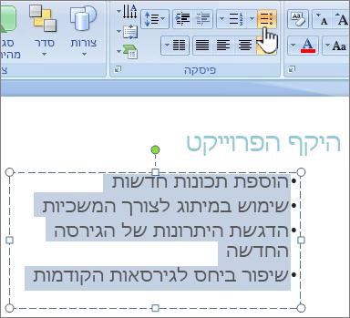 הטקסט שנבחר עם לחצן ' תבליטים ' מסומן