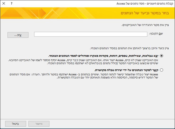 צילום מסך של אשף הייבוא 'קבל נתונים חיצוניים - מסד נתונים של Access'