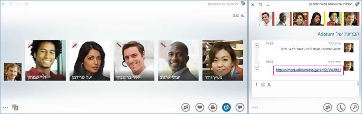 צילום מסך של שיחת ועידה בחדר צ'אט