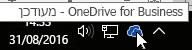 סמל OneDrive for Business בשורת המשימות