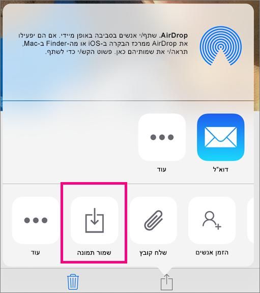 הורדה ב- OneDrive