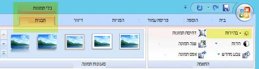 בכרטיסיה כלי תמונות-עיצוב אובייקט, בקבוצה התאמה, בחר בהירות