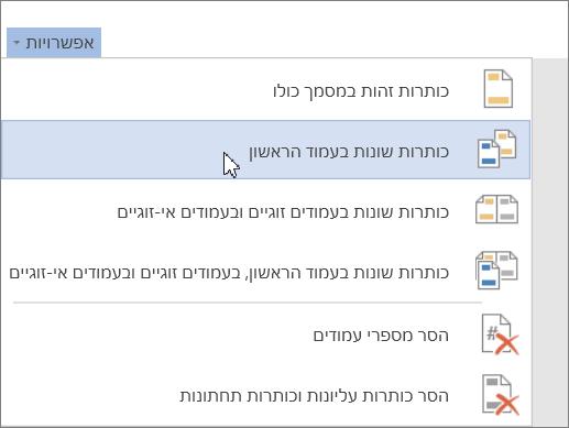 האפשרות 'עמוד ראשון שונה' של כותרת עליונה וכותרת תחתונה