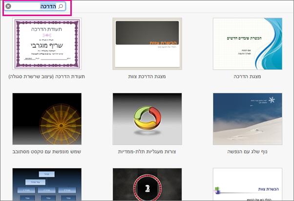 חיפוש תבנית Office for Mac