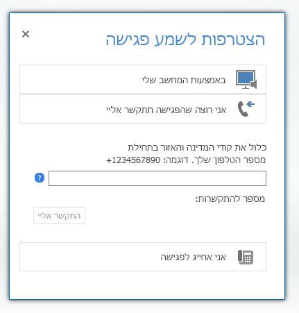 צילום מסך של תיבת הדו-שיח של הצטרפות לשמע פגישה כאשר האפשרות 'אני רוצה שהפגישה תתקשר אליי' נבחרה