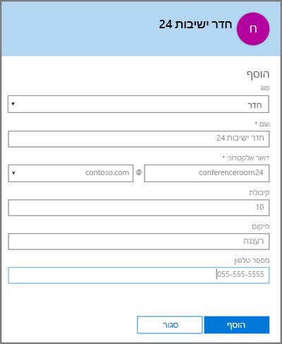 הוספת תיבת דואר של חדר ב- Office 365