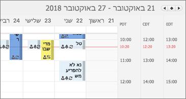 לוח שנה שמציג שלושה אזורי זמן