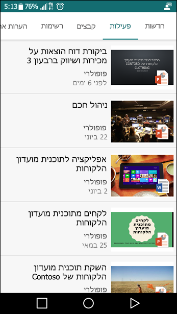תצוגה ניידת באתר צוות של SharePoint