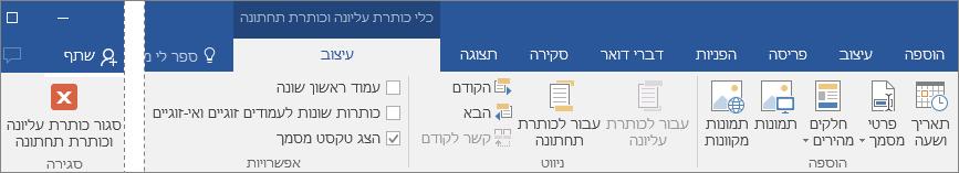 האפשרויות הזמינות בכרטיסיה 'עיצוב' תחת 'כלי כותרת עליונה וכותרת תחתונה' מוצגות.