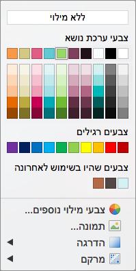 אפשרויות צבע