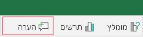 הוספת הערה ב- Excel for Android