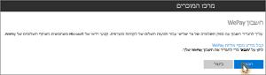 צילום מסך: הגדרת חשבון WePay בהזמנות של Microsoft