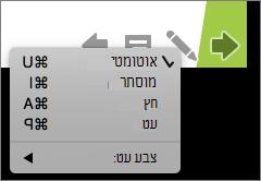 צילום מסך המציג את האפשרויות הזמינות עבור המצביע המשמש בהצגת שקופיות. האפשרויות הן אוטומטי, מוסתר, חץ, עט וצבע עט.
