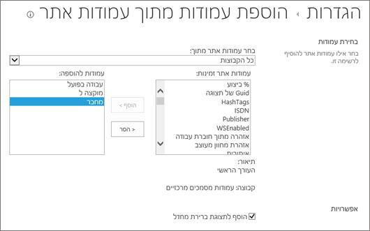 הוספת דף קיים של עמודה עם 3 נבחר