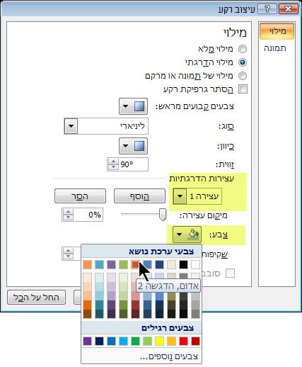 עבור ערכת צבעים הדרגתית מותאמת אישית, בחר הפסקת הדרגה ולאחר מכן בחר צבע.