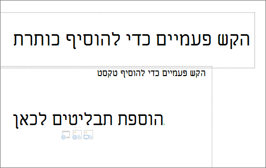 תמונה של התיבה ' כותרת ריקה ' ותיבת טקסט ריקה כדי להראות היכן יתבצע התבליטים.