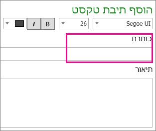 תיבת דו-שיח של תיבת טקסט עם האפשרות 'כותרת' מסומנת