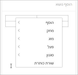 צילום מסך של התפריט תלוי ההקשר של טבלה
