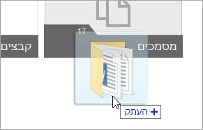 צילום מסך של סמן שגורר תיקיה אל OneDrive.com
