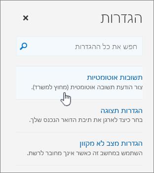 צילום מסך של מסך העזרה עם מענה אוטומטי נבחר.