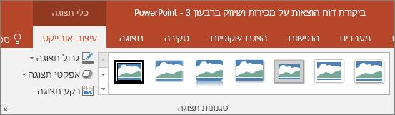 הצגת סגנונות תצוגה ואפקטים שונים שניתן לבחור בכרטיסיה 'עיצוב אובייקט' ב- PowerPoint.