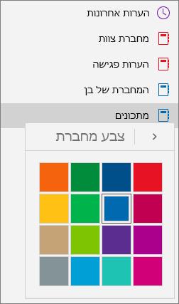הצגת לוח הצבעים של המחברת