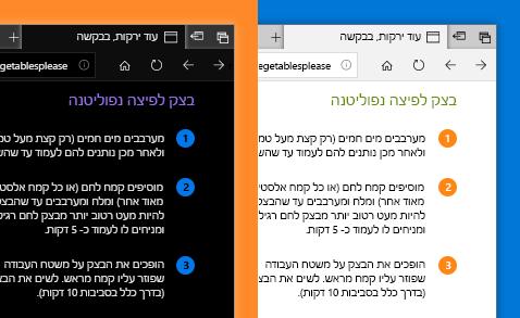 השתמש במסנני צבע ביישום הגדרות Windows 10 כדי לראות את התמונות, הטקסט והצבעים ביתר קלות.