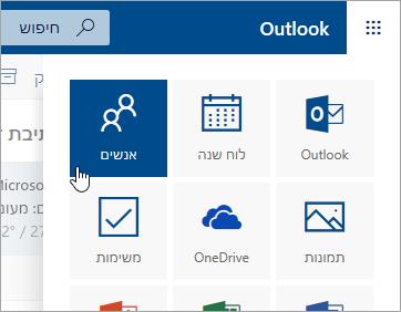 צילום מסך של האריח 'אנשים' במפעיל היישומים