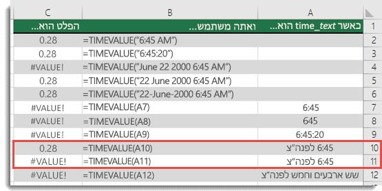 פלט של פונקציות TIMEVALUE שונות