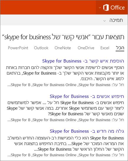 צילום מסך של תוצאות חיפוש של אנשי קשר של Skype For Business באתר התמיכה של Office.