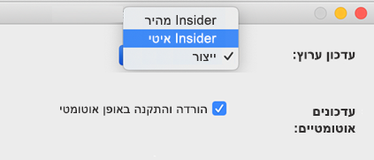 תמונה של חלון Microsoft AutoUpdate של Mac -> העדפות שמציגה אפשרויות של Insider איטי ו-Insider מהיר.