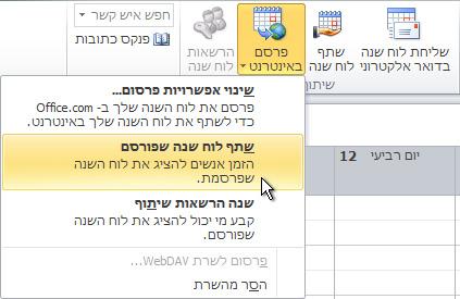 הפקודה 'שיתוף לוח שנה שפורסם' ברצועת הכלים