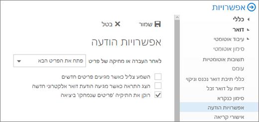 צילום המסך מציג את תיבת הדו-שיח אפשרויות הודעה היכן שתיבת הסימון מסומנת עבור רוקן את התיקיה 'פריטים שנמחקו' ביציאה.