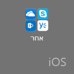 יישומי Office אחרים ב- iOS