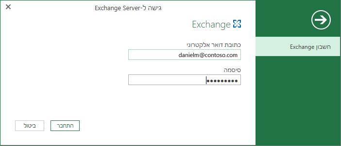 אישורים של Exchange