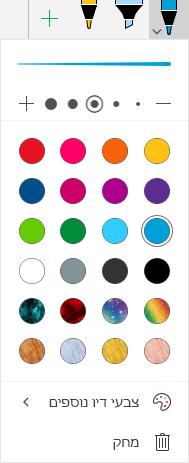 צבעי דיו ואפקטים לציור באמצעות דיו ב-Office ב-Windows Mobile