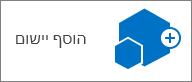 הוספת סמל היישום בתיבת הדו-שיח ' תוכן אתר '.